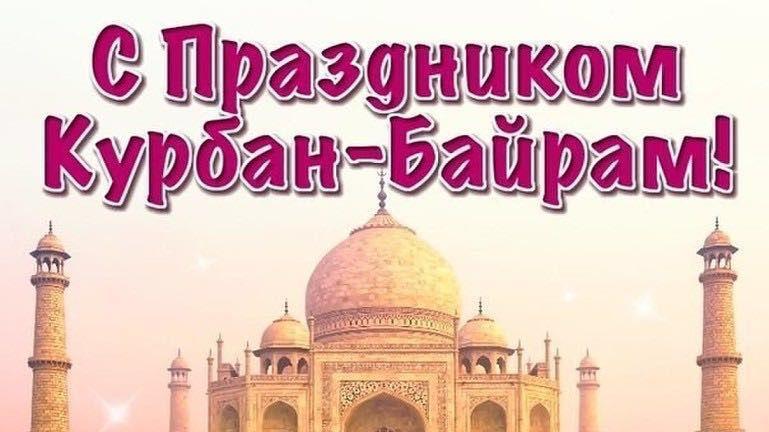 Поздравление руководства Джанкойского района с праздником Курбан-байрам