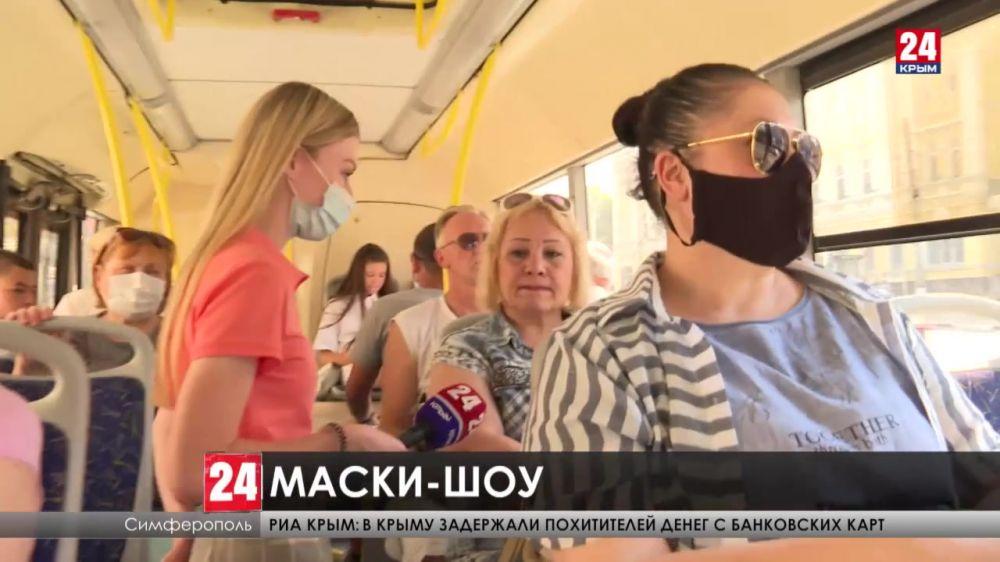 В Симферополе усилили проверки в общественном транспорте на соблюдение масочного режима. Что грозит нарушителям?