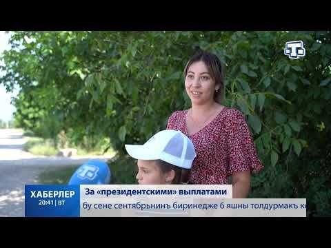 Крымчане подали более 40 тысяч заявок на получение помощи от государства