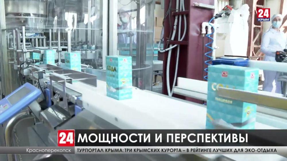 Качество, количество, скорость. Крымский содовый завод увеличил производство в 10 раз