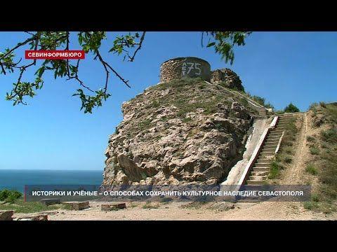 Историки и учёные – о способах сохранить культурно-историческое наследие Севастополя