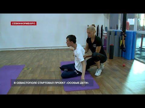 В Севастополе стартовал проект «Особые дети»