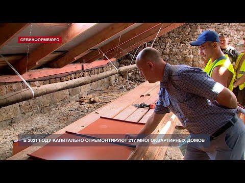 В 2021 году в Севастополе капитально отремонтируют 217 многоквартирных домов