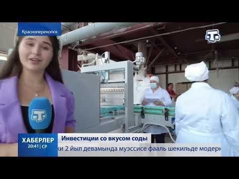 В Крыму запустили упаковочную линию пищевой соды