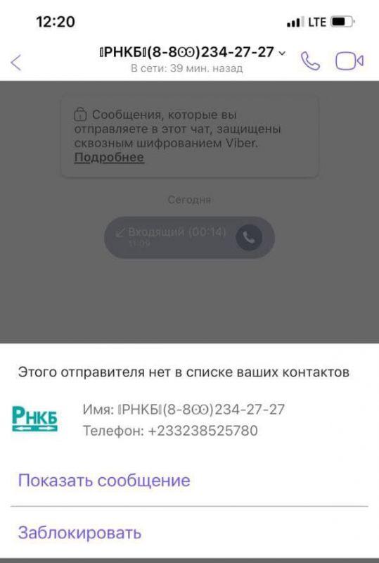 На телефоны крымчан началась массовая атака мошенников с целью похищения средств с банковских карт, – Кивико