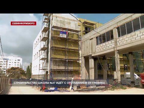 Строительство школы №37 идёт с отставанием от графика