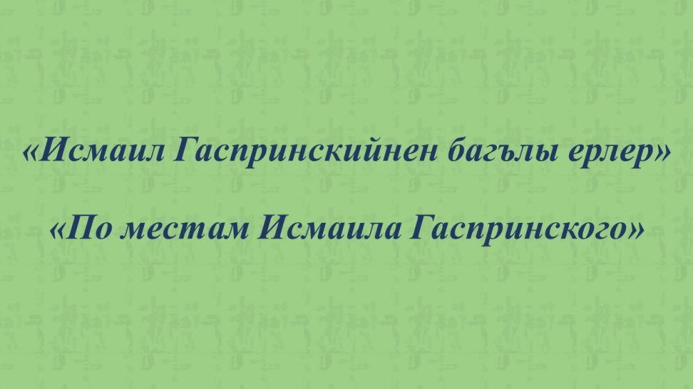 Продолжаются экскурсии тематического цикла «По местам Исмаила Гаспринского»