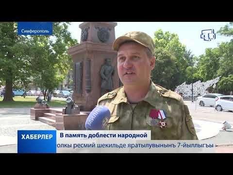 Полк Народного ополчения Крыма отмечает свое 7-летие