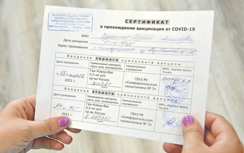 Какое наказание грозит за покупку поддельного сертификата о вакцинации от COVID