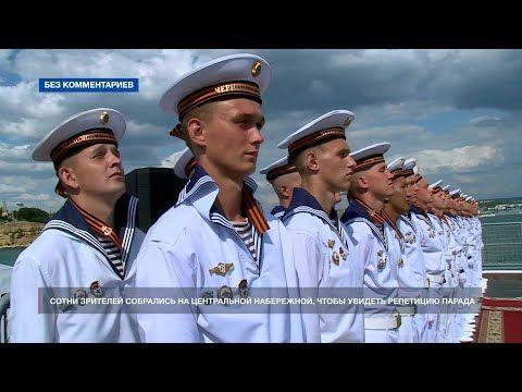 В Севастополе прошла генеральная репетиция парада кораблей накануне Дня ВМФ