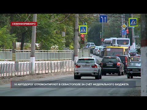 16 автодорог отремонтируют в Севастополе за счёт федерального бюджета