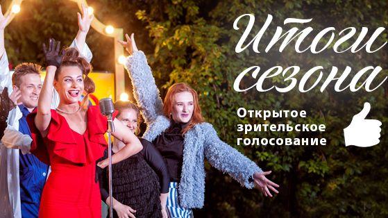 Крымский ТЮЗ объявил зрительское голосование