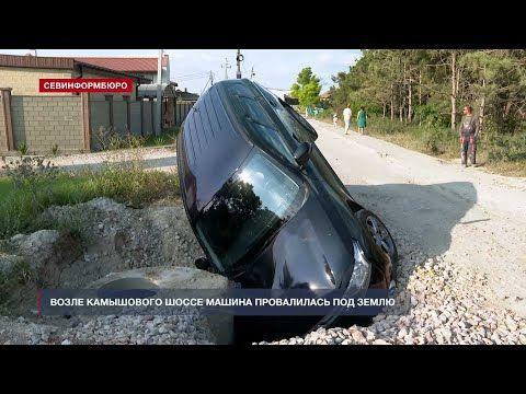 Возле Камышового шоссе машина провалилась под землю