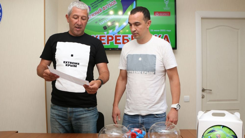 В штаб-квартире КФС прошла жеребьевка турнира по пляжному футболу «Extreme Крым-2021»
