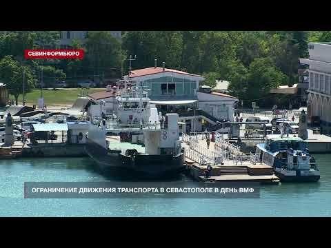 Ограничение движения транспорта в Севастополе в День ВМФ