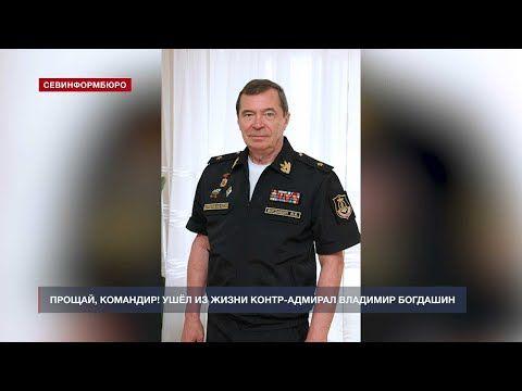 Таранивший крейсер США у берегов Севастополя контр-адмирал Богдашин ушёл из жизни