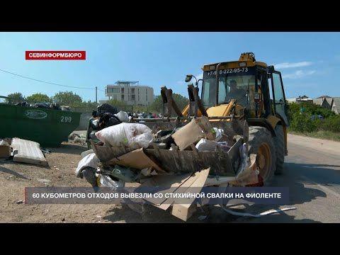 60 кубометров мусора вывезли со стихийной свалки на Фиоленте
