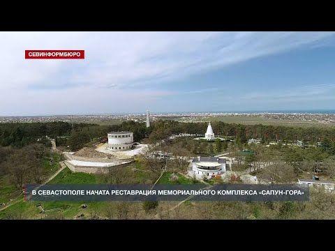 Музей героической обороны Севастополя приступил к активной фазе реставрации мемориального комплекса «Сапун-гора»