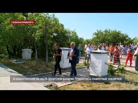 В Севастополе на 365-й зенитной батарее появились памятные таблички