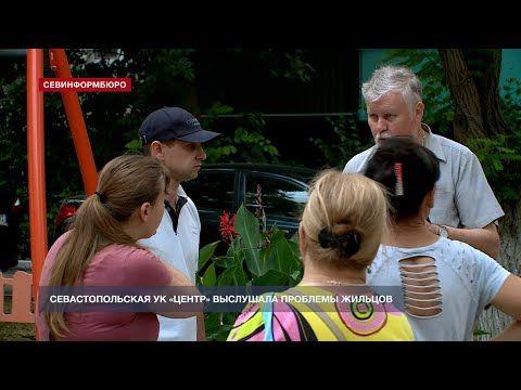 Севастопольская УК «ЦЕНТР» продолжает собирать проблемы жильцов