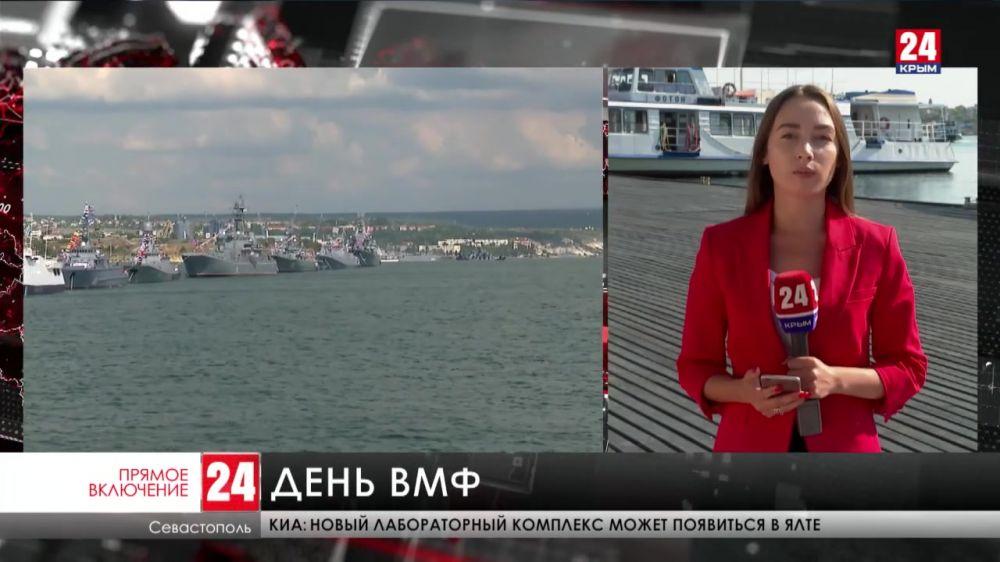 Севастополь отмечает день Военно-морского флота России