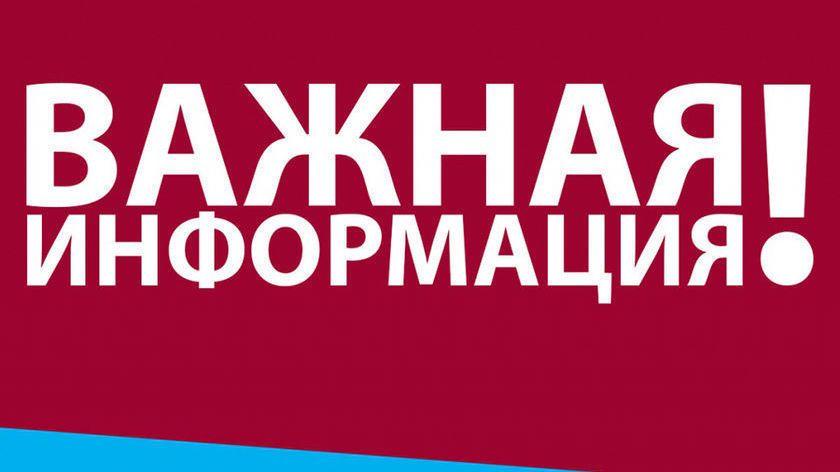 Информация о ситуации с коронавирусной инфекцией в Республике Крым