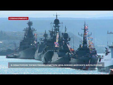 Город русских моряков Севастополь торжественно отметил главный праздник – День ВМФ