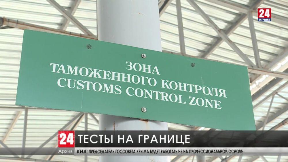 Власти Херсонской области приняли решение вернуть экспресс-тестирование на пунктах пропуска через границу с Крымом