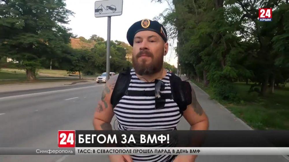 Крымчанин совершил пробежку от крымской столицы до южного берега