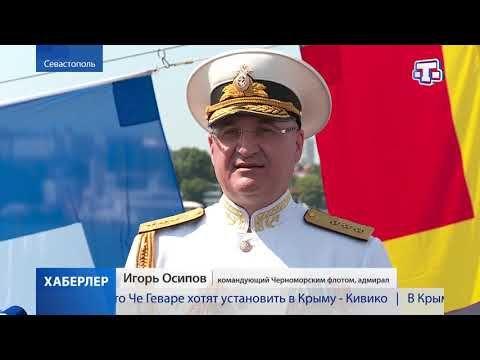 Севастополь отпраздновал День ВМФ