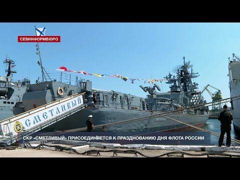 СКР «Сметливый» присоединяется к празднованию Дня флота России
