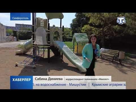 В Симферополе обустраивают почти два десятка детских площадок