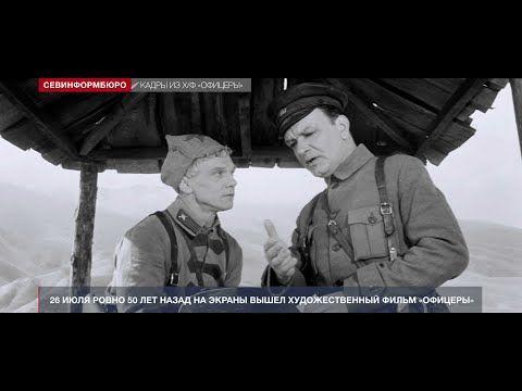 «От героев былых времён не осталось имён» – фильму «Офицеры» 50 лет