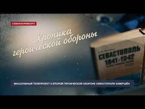 Хроника обороны Севастополя – день за днём. Что ждёт масштабный телепроект дальше?