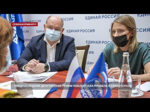 Предпоследний депутатский приём Поклонская провела в Севастополе