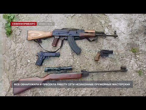 Сотрудники ФСБ обнаружили и пресекли работу сети незаконных оружейных мастерских