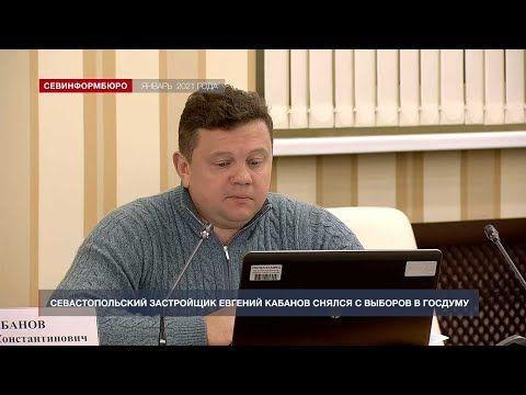 Севастопольский застройщик Евгений Кабанов снялся с выборов в Госдуму