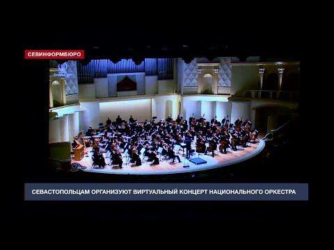 Севастопольцам организуют виртуальный концерт Российского национального оркестра