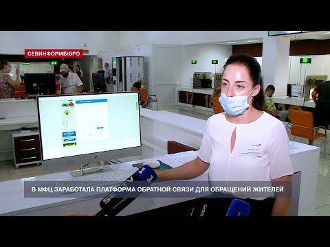 В севастопольском МФЦ появилась платформа обратной связи