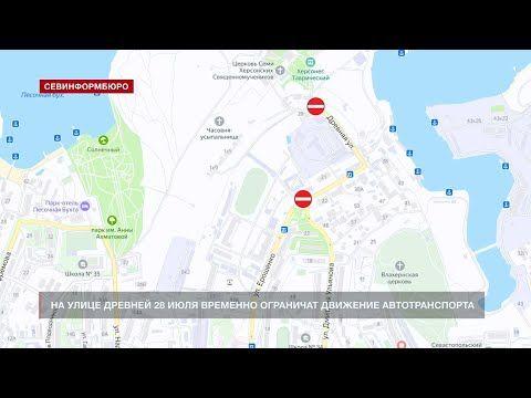 На улице Древней 28 июля временно ограничат движение автотранспорта