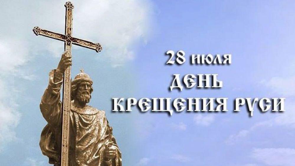Поздравление руководителей Красноперекопского района с Днем Крещения Руси