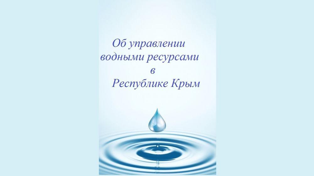 Госкомводхоз РК инициировал принятие Советом министров распоряжения «Об управлении водными ресурсами в Республике Крым»