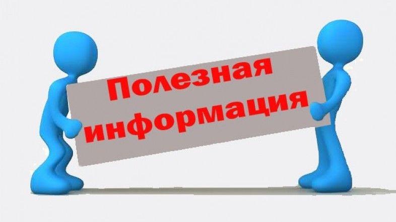 Администрация Нижнегорского района информирует