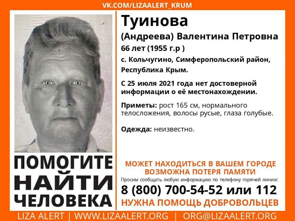 В Симферопольском районе пропала 66-летняя женщина