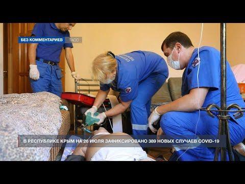 Как работает скорая помощь в Симферополе