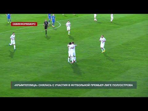 «Крымтеплица» снялась с участия в футбольной премьер-лиге полуострова