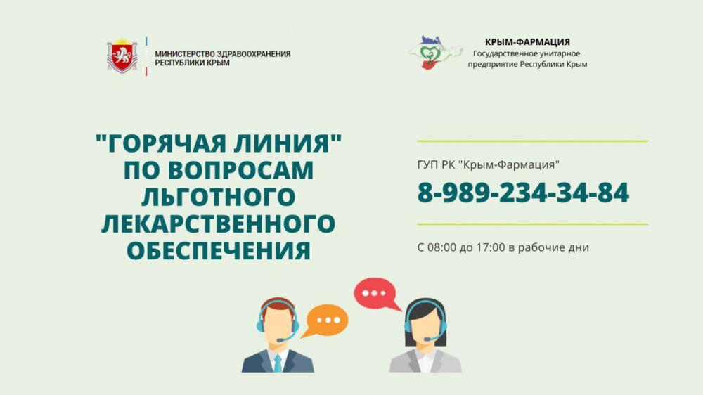 Минздрав Крыма напоминает о функционировании «горячей линии» по вопросам льготного лекарственного обеспечения