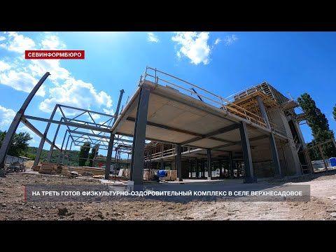 На треть готов физкультурно-оздоровительный комплекс в селе Верхнесадовое