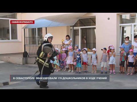 В Севастополе эвакуировали 178 дошкольников в ходе учений