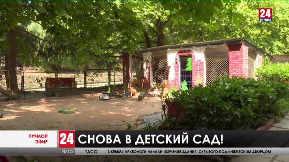 В Ялте заработали детские сады, пострадавшие от наводнения